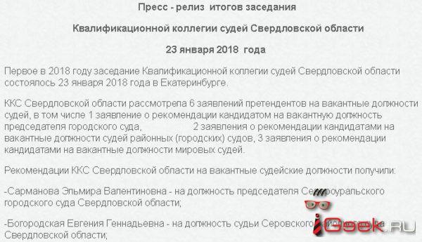 В Серовском районном суде появится новый судья?