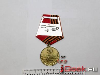 Серовчанка попыталась продать медаль своего отца «За доблестный труд» за тысячу рублей