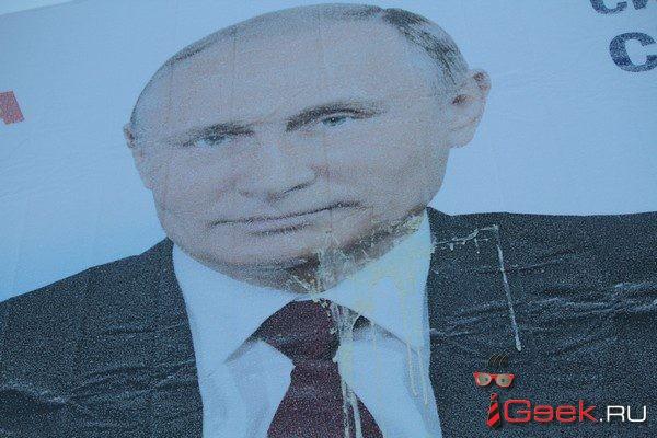 В Серове Путина забросали яйцами
