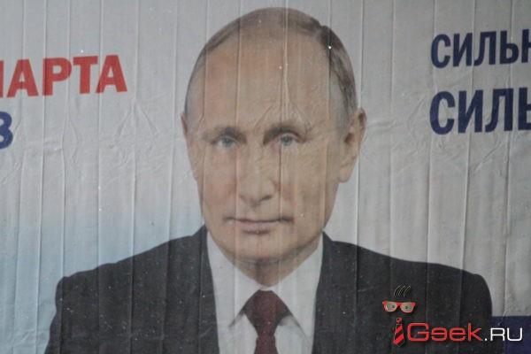 Испорченный баннер с изображением Путина заменили на новый