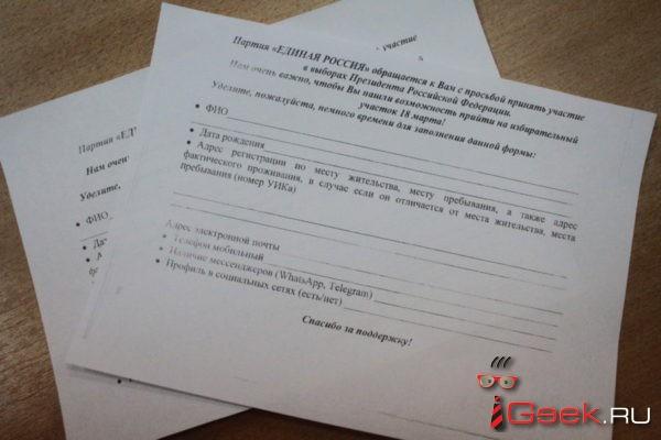 «Единая Россия» разослала в организации Серова анкету с просьбой оставить свои персональные данные и прийти на выборы 18 марта
