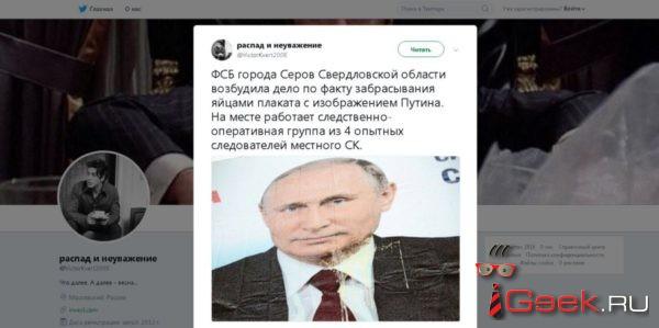 ФСБ опровергла информацию о том, что ведомство проводит проверку по факту закидывания баннера с Путиным яйцами