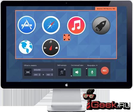 Захват видео с монитора и особенности Мovavi