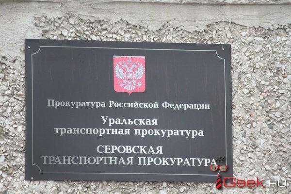 Серовская транспортная прокуратура: осужден хулиган из Омска, который «справил естественную нужду в пассажирском салоне»