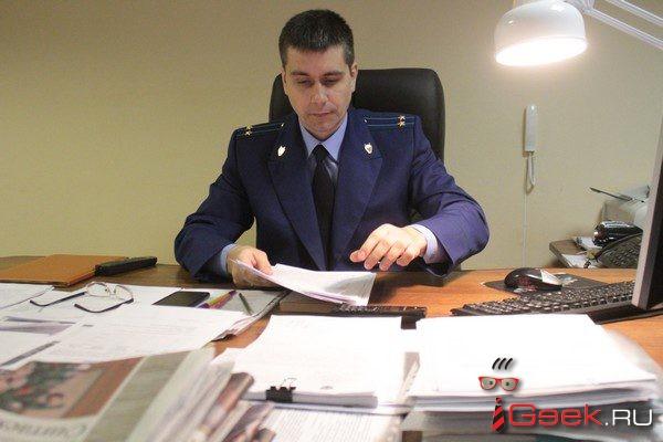 Прокурор из Серова ушел на повышение в Екатеринбург