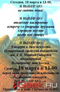 Серовчан приглашают на концерт, посвященный Всемирному дню поэзии. Концерт называется «Я выбираю»