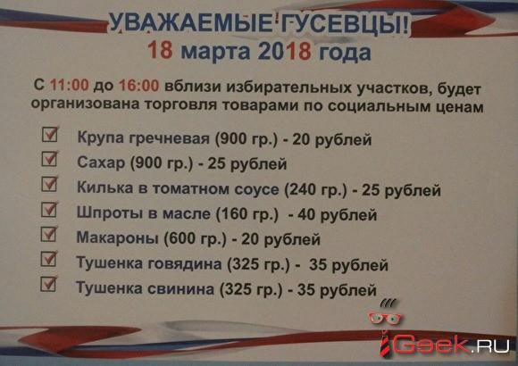 На избирательные участки будут зазывать дешевой тушенкой и макаронами
