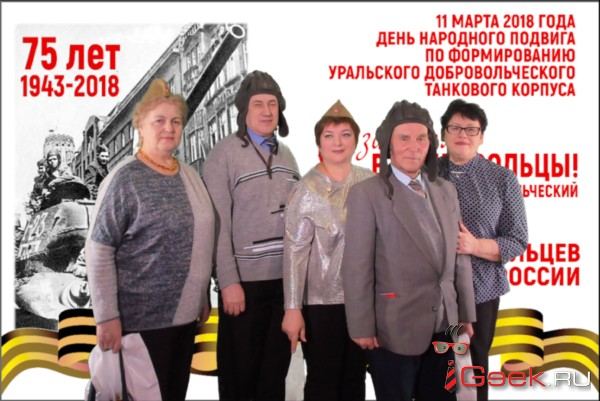 Серовчане побывали на праздновании 75-летнего юбилея Уральского добровольческого танкового корпуса