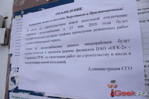 Серовская ГРЭС предложила продлить срок отопления поселка Энергетиков — до строительства новой котельной. Администрация думает