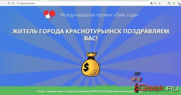 Блог. Наталья Калинина: «Как я чуть не получила премию «Лайк года»