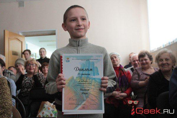 В Серове наградили победителей конкурса «Я выбираю»
