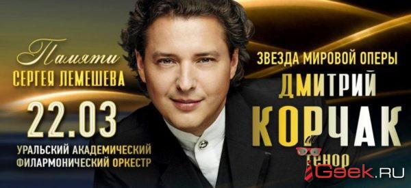 Серовчан приглашают на трансляцию концерта памяти Сергея Лемешева