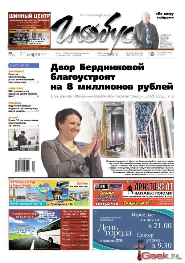 Свежий номер «Глобуса»: похищение со смертельным ДТП, ВИЧ-диссидентство в Серове и закрытие единственного магазина в Поспелкова