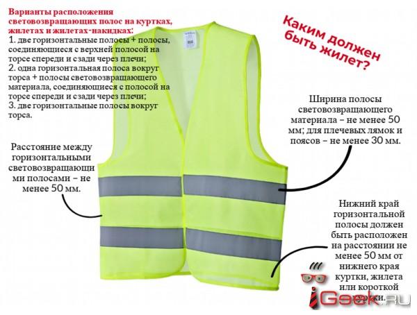 Предъявите жилет: когда их нужно надевать и всякий ли световозвращающий жилет соответствует требованиям ГИБДД