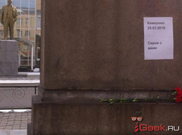 Серов присоединяется к трауру по погибшим в кемеровском пожаре