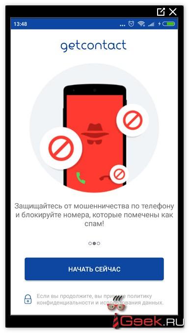 Новое приложение для владельцев современных смартфонов