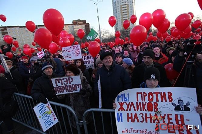 На митинге против отмены выборов мэра Екатеринбурга потребовали отставки губернатора