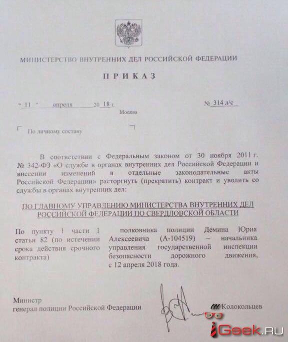 Начальника свердловской ГИБДД Юрия Демина уволили