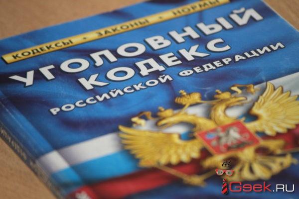 В Серовский районный суд поступило уголовное дело в отношении менеджера турагентства «Интур-С». Женщина обвиняется по 17 эпизодам