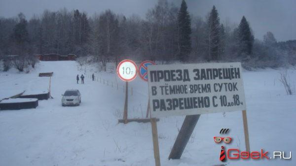 В Серовском и Сосьвинском горокругах закрыты все ледовые переправы