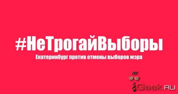 Митинг не помог. Прямые выборы мэра в Екатеринбурге только что отменили