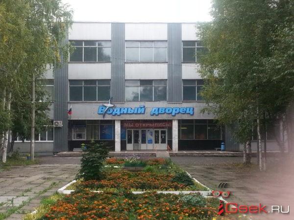 Серовский бассейн планирует потратить 1 400 669 рублей на ремонт средней ванны