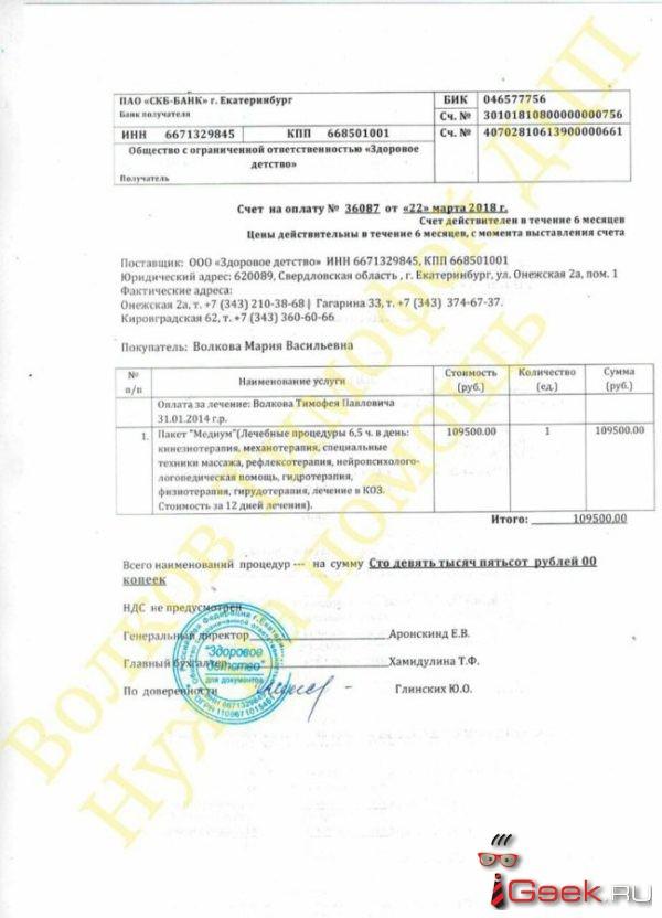 Продолжается сбор средств для реабилитации четырехлетнего серовчанина Тимофея Волкова. Нужно еще 130 тысяч рублей!