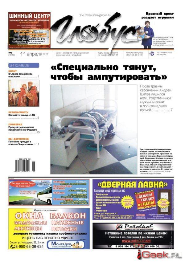 Свежий номер «Глобуса»: гангрена с ампутацией, в Серове собрались епископы, а Путин не приедет в поселок Энергетиков