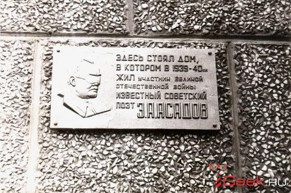 В Серове восстановят мемориальную доску поэту Эдуарду Асадову