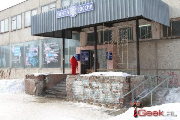 Управление почтовой связи области опровергает информацию о закрытии отделения в серовском поселке Марсяты