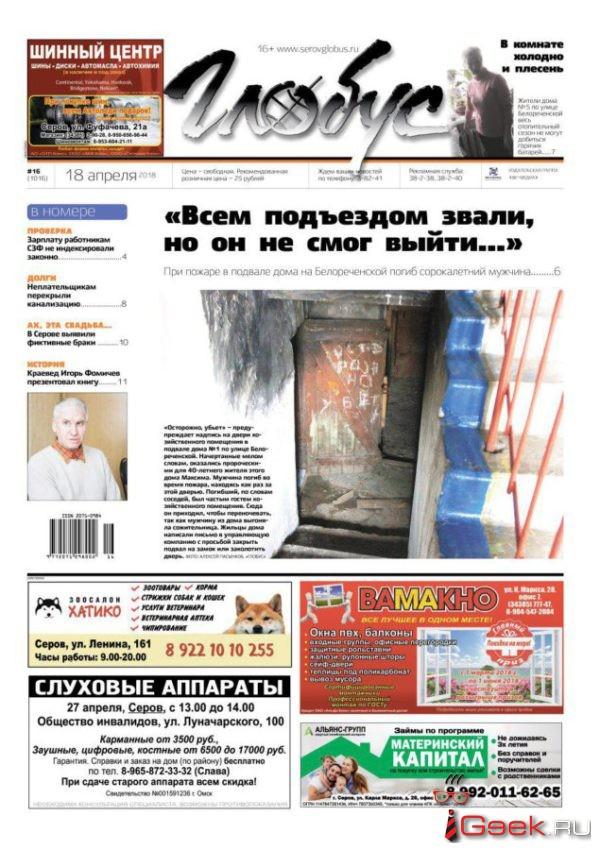 Свежий номер «Глобуса»: гибельный пожар в подвале многоэтажки, проверка на серовском заводе ферросплавов и борьба с должниками