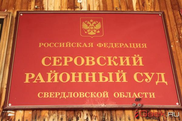 Серовский районный суд вновь начинает рассматривать дело автора сосьвинского гимна, который обвиняется в убийстве