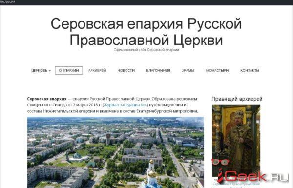 У Серовской епархии скоро появится сайт