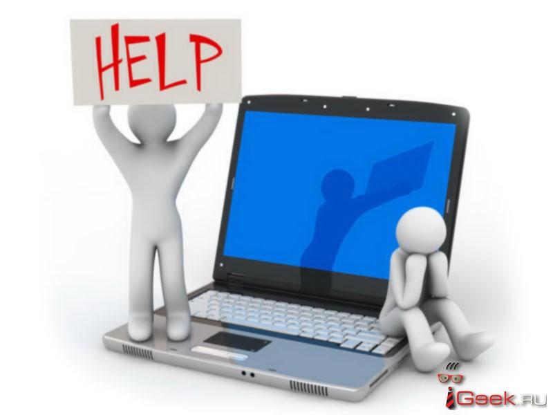 Нужно настроить ноутбук? Доверьтесь профессионалам!