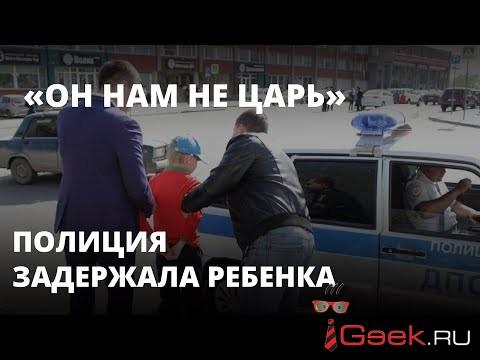 На протестном митинге в Саратове задержали 12-летнего ребенка