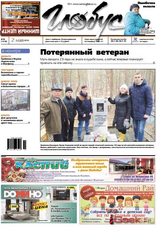 Свежий  «Глобус»: мать 23 года не знала о гибели сына-контрактника, налоговая Серова извинилась перед пенсионеркой, а Гребенев и Исупов сами пошли в суд