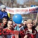 В Серове прошла первомайская демонстрация