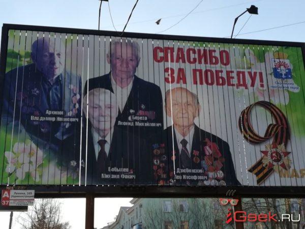 В Серове на баннере ко Дню Победы перепутали имена ветеранов