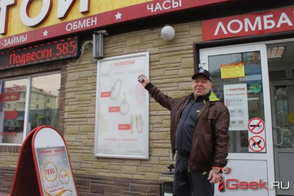 «Приведите мне Бердникову, я буду ей жаловаться»: серовский охранник рассказал о нападении на магазин «Золотой»