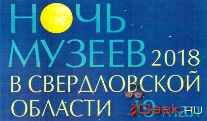 Сегодня Серов присоединится к «Ночи музеев». Афиша мероприятий