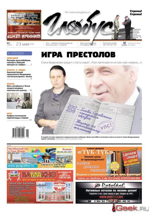 """""""Глобус"""": мэрия предложила Медведеву """"антисанитарное"""" жилье, а глава Серова уходит в отставку?"""