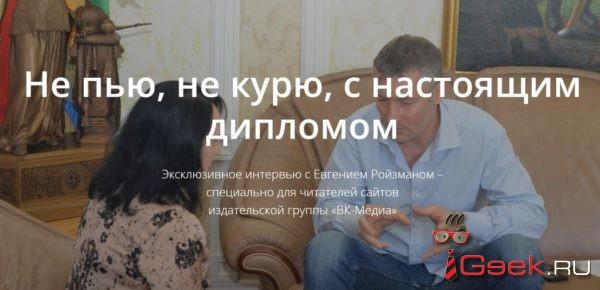 О чем думал Евгений Ройзман за год до сегодняшней отставки: эксклюзивное интервью для читателей «ВК-медиа»