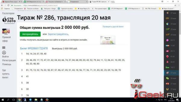 Серовчанин выиграл в лотерею 2 миллиона