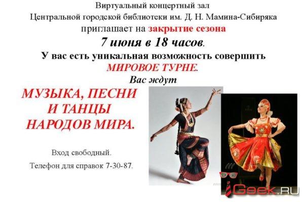Виртуальный концертный зал Серова закрывает сезон. Обещают сюрприз