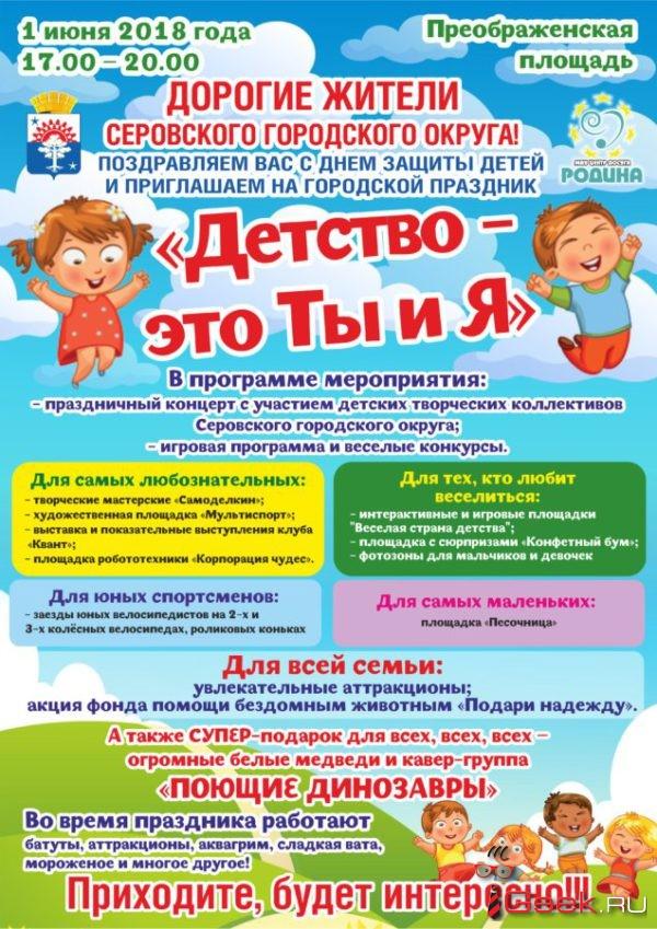 В Серове отпразднуют День защиты детей. Будут перекрыты дороги