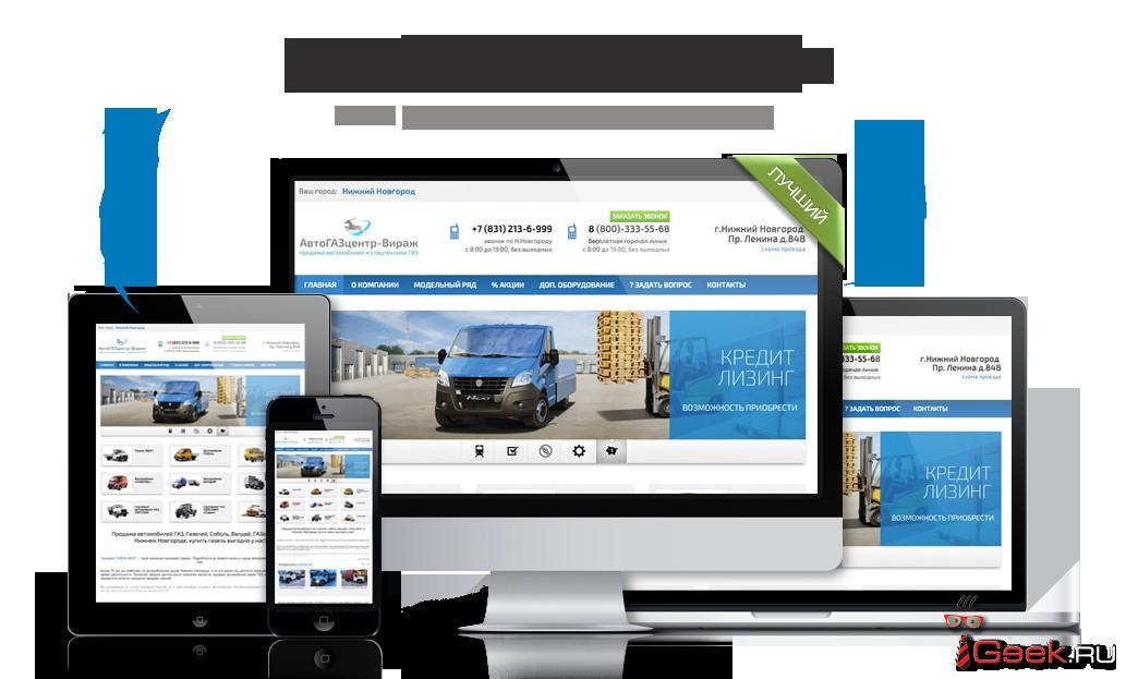 Создание сайтов под ключ ведущей компанией