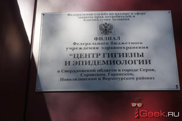 Блог. Серовский отдел Управления Роспотребнадзора: «Проверен энергетический комплекс»