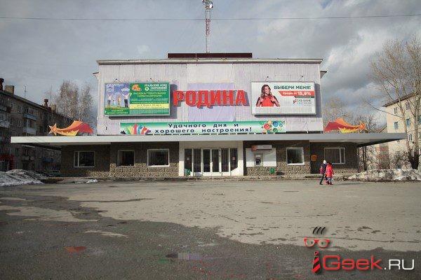 В Серове на ремонт зрительного зала кинотеатра «Родина» потратят почти 6 миллионов рублей