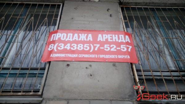 Администрация Серова разрабатывает порядок планирования приватизации муниципального имущества