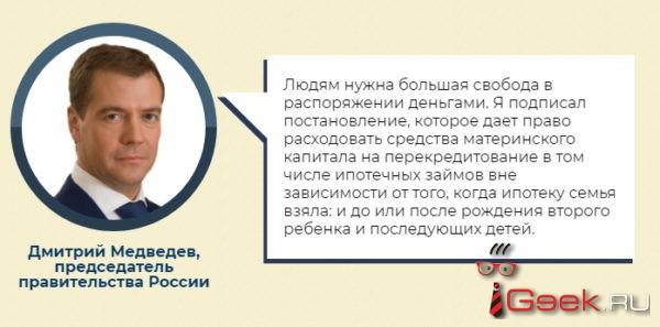 Медведев разрешил гасить маткапиталом ипотеку, взятую после рождения второго ребенка